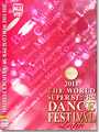 2011 The World Super Stars Dance Festival - Latin