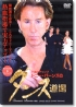 Donnie Burns Dance Training - Cha Cha