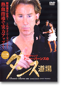 Donnie Burns Dance Training - Samba