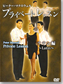 Private Lesson - Latin (2 DVD)