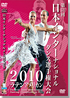 2010 The 31th Japan International Dancing Championships - Latin