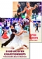 2020 UK Open Dance Championships DVD - Ballroom & Latin Set (4 DVD)